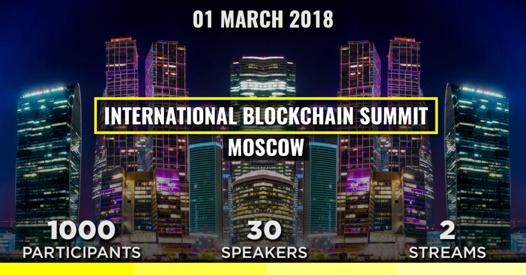 International Blockchain Summit Moscow 2018