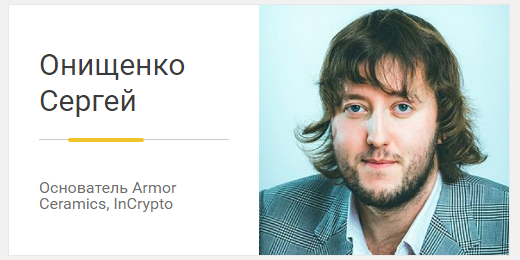 Онищенко Сергей - Blockchain Business Forum
