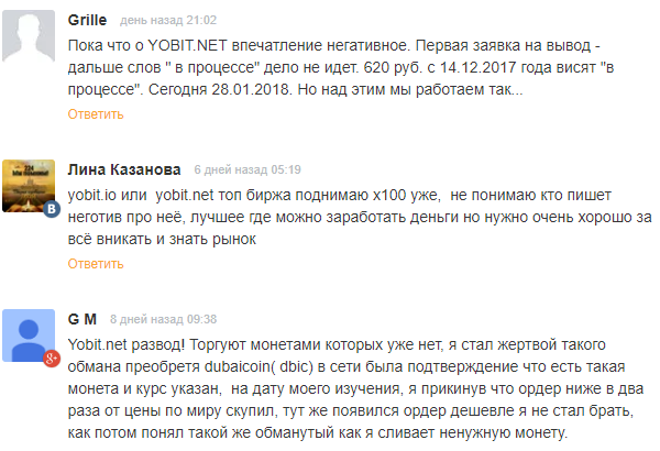 Биржа Yobit.net отзывы