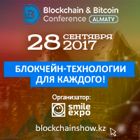 Лого Blockchain & Bitcoin Conference Almaty