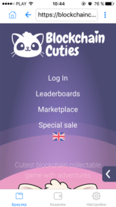 Blockchain Cuties в Trust Wallet